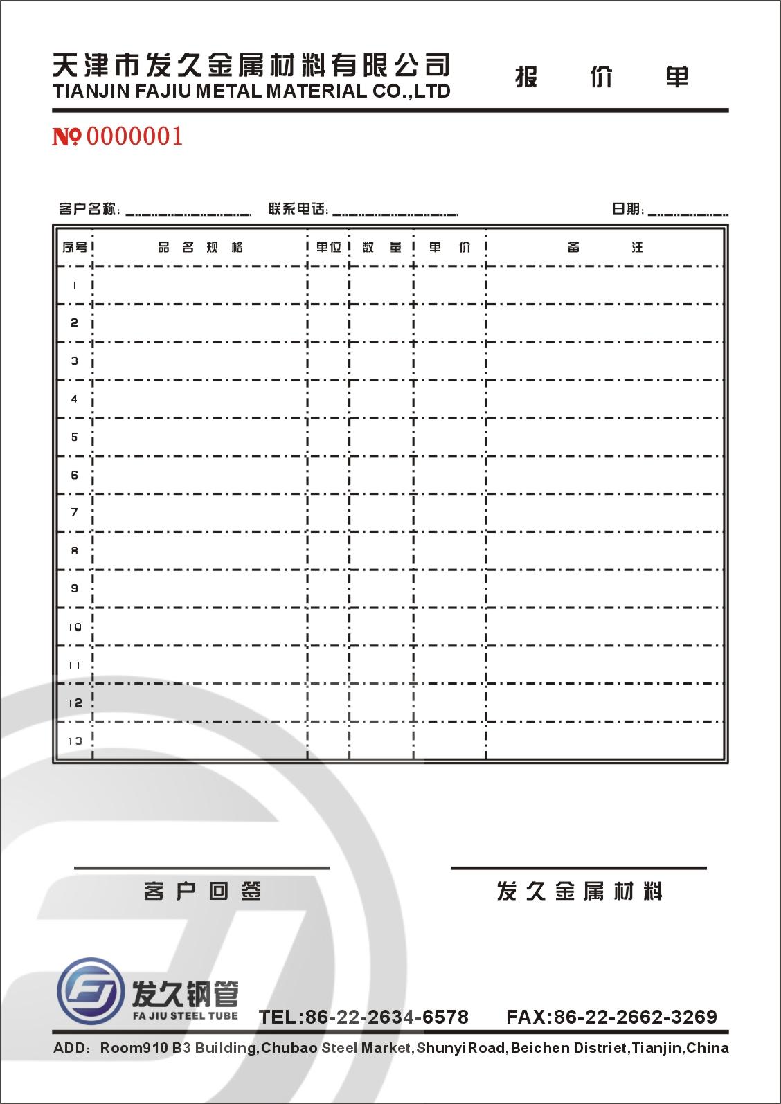 設計一個詢價單和報價單樣本_200元_K68威客任務