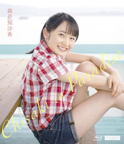 [EPXE-5102] Chisaki Morito 森戸知沙希 – Chisaki in Paradise Blu-ray