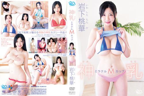[MBR-AB015] Momoka Iwashita 岩下桃華 – 神乳ミラクルMカップ