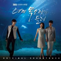 [Download] (Album) Various Artists – I Hear Your Voice OST (MP3)