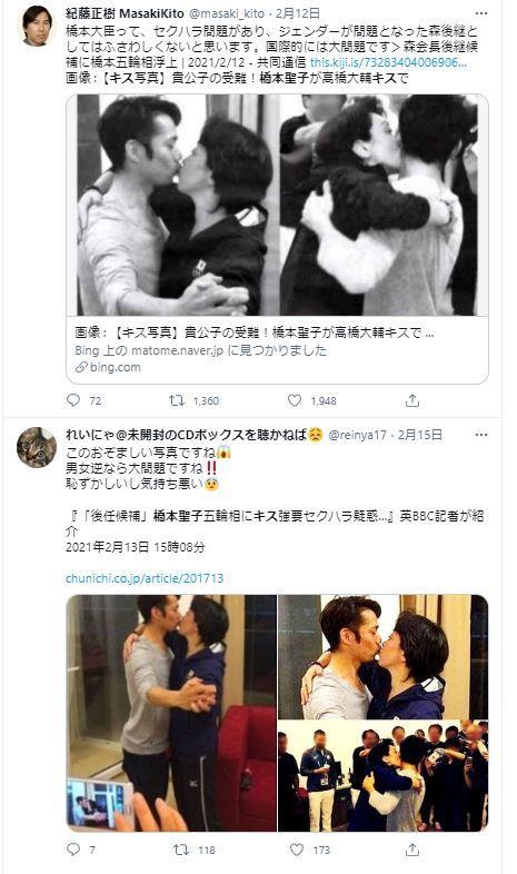 (도쿄 = 연합 뉴스) 트위터에 하시모토 세이코 동경 올림픽 · 패럴림픽 조직위원회 위원장이 과거 남자 스케이터에게 강제 키스했다는 글이 트위터에 올라왔다. [트위터 검색 결과 캡처, 재판매 및 DB 금지]