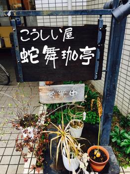 カフェ巡り_20170222_1