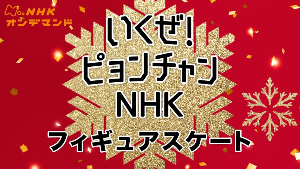 羽生結弦と宇野昌磨のメダル獲得をいますぐ視聴するならここをクリック