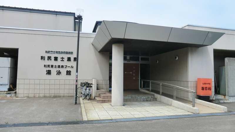 利尻富士温泉保養施設(稚内・宗谷)の施設情報 ゼンリンいつもNAVI