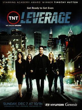 《都市俠盜 第一季》全集/Leverage Season 1在線觀看   91美劇網