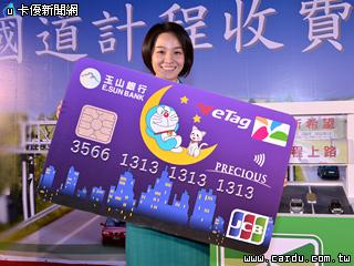 玉山ETC悠遊聯名卡 儲值金享10%現金回饋 卡優新聞網