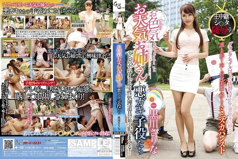 GVG-932 – Kurokawa Sarina
