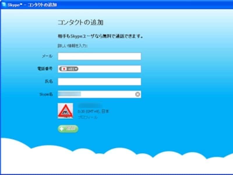 通話相手の登録画面