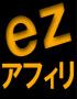 【ezアフィリエイト】初心者でも簡単にブログアフィリエイトで稼げる究極のブログツール