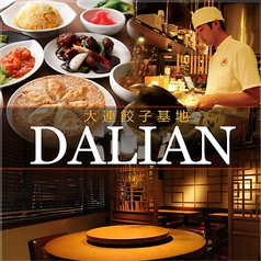 DALIAN 大連餃子基地 横浜店