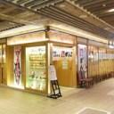回転寿司 がんこ エキマルシェ大阪店 (大阪駅前・大阪駅構内)