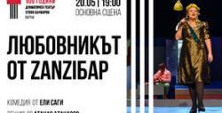 """Гледайте комедията """"Любовникът от ZanziБар"""" - на 20 Май"""