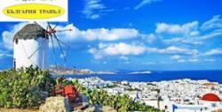 Ранни записвания за екскурзия до остров Миконос и Атина! 4 нощувки със закуски, плюс транспорт