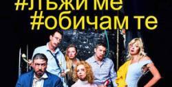 """Герасим Георгиев - Геро в комедията """"Лъжи ме, обичам те!"""" на 5 Август - в Пловдив"""