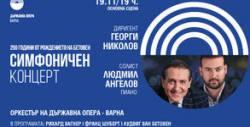 Симфоничен концерт за откриване на XXI Коледен музикален фестивал, на 19 Ноември на Основна сцена
