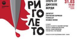 """Операта """"Риголето"""" на 31 Март"""