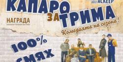 """Комедията """"Капаро за трима"""" на 5 Юли"""