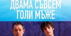 """Михаил Билалов в пиесата по режисура на Николай Урумов - """"Двама съвсем голи мъже"""" - на 26 Април"""