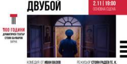 """Спектакълът """"Двубой"""" по комедия на Иван Вазов - на 2 Ноември"""
