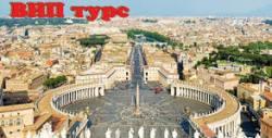 Опознай Рим това лято! 3 нощувки с 2 закуски, плюс самолетен транспорт