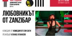 """Гледайте комедията """"Любовникът от ZanziБар"""" в Нощ на театрите - на 20 Ноември"""