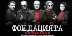 """Концертът """"Големите БГ рок гласове"""" на група """"Фондацията"""" - на 12 Септември"""