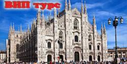 Екскурзия до Ница, Милано и Монако! 3 нощувки със закуски, плюс самолетен билет и възможност за Кан