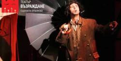"""Гледайте """"Записки на един луд"""" по Гогол и режисура на Ованес Торосян - на 12 Февруари"""