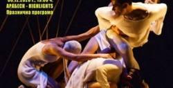 """Празничната програма """"Арабеск Highlights"""" - на 30 Декември"""