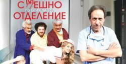 """Гледайте Робин Кафалиев в комедията """"Смешно отделение"""" - на 28 Ноември"""