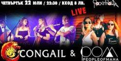 Рок вечер за ценители! Концерт на групите Congail и People of Maha на 24 Юли от 22:30ч, в клуб Rock'n'Rolla