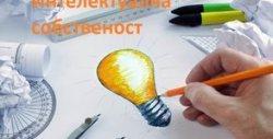 """Онлайн курс """"Интелектуална собственост"""" с 6-месечен достъп до платформата"""