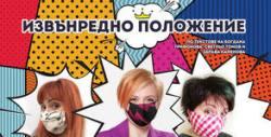 """Stand Up комедията """"Извънредно положение"""" на 26 Януари"""