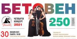 """""""Бетовен на 250"""" - последна вечер от цикъла концерти на Камерен ансамбъл """"Силуети"""" - на 30 Януари"""