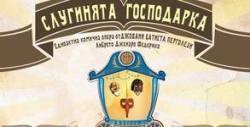 """Премиера на комичната опера """"Слугинята господарка"""" на 5 Март в Зала Филхармония"""