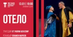 """Постановката """"Отело"""" на 13 Януари"""