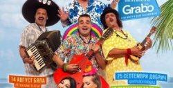 """Забавлявайте се с царете на хумора! Мултимедийното шоу """"Тутурутка - Няма здрасти!"""" - на 7 Септември"""