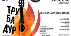 """Операта """"Трубадур"""" от Джузепе Верди - на 24 Юли"""