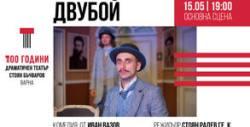 """Гледайте Стоян Радев в комедията """"Двубой"""" от Иван Вазов - на 15 Май"""
