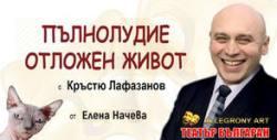"""Невероятният Кръстю Лафазанов в моноспектакъла """"Пълнолудие: Отложен живот"""" - на 17 Ноември"""