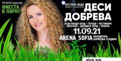 Концерт на огнената Деси Добрева, Лудо Младо Бенд, танцова формация Гераци и Джуниър Бенд, на 11 Септември