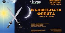 """Премиера на операта """"Вълшебната флейта"""" на 22 Юни"""