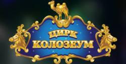 Цирк Колозеум гостува в Пловдив! Вход за спектакъл на 26, 27, 28, 29 или 30 Юни