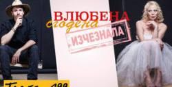 """Нона Йотова и Деян Ангелов в комедията """"Влюбена, сгодена, изчезнала"""" - на 27 Май"""