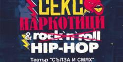 """Постановката """"Секс, Наркотици и Hip-Hop"""" на 28 Април"""
