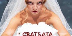 """Премиера на постановката """"Сватбата на дребния Буржоа"""" на 3 Октомври, в Театър """"Сълза и смях"""""""