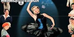 """Лилия Маравиля в постановката """"Госпожа Министершата"""" - на 7 Октомври"""