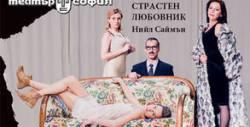 """Две комедии в една постановка! """"Олд Сейбрук и Последният страстен любовник"""" - на 23 Април"""
