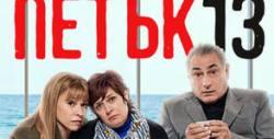 """Комедията """"Петък 13"""" с Христо Гърбов, Мария Сапунджиева и Мариана Миланова - на 9 Август"""