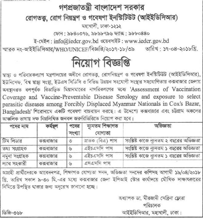 Institute of Epidemiology Disease Control and Research IEDCR Job Circular 2018